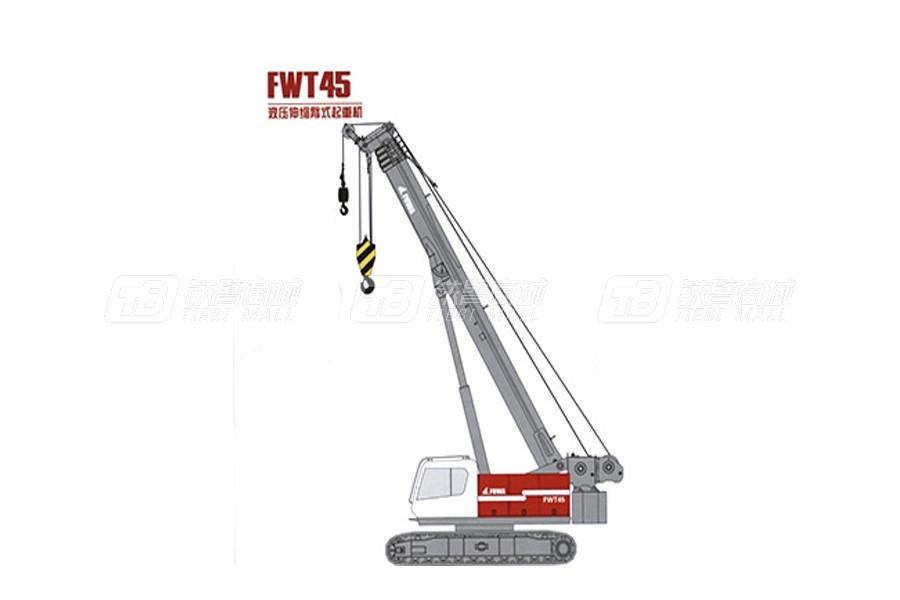 抚挖重工FWT45液压伸缩臂式起重机