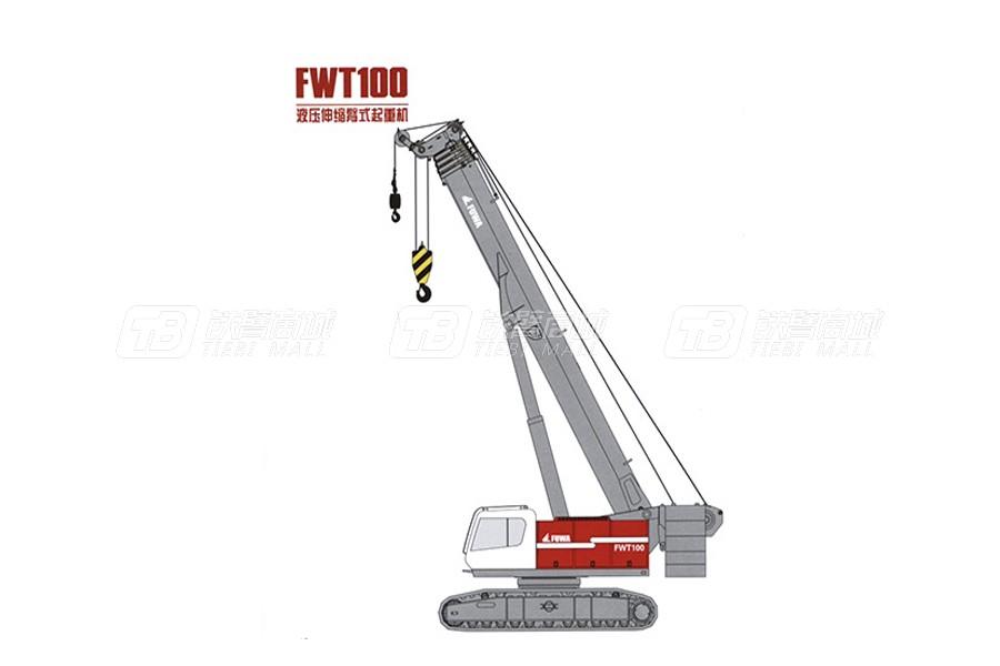 抚挖重工FWT100液压伸缩臂式起重机