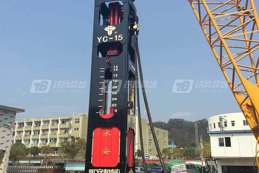 永安机械YC-15液压打桩锤