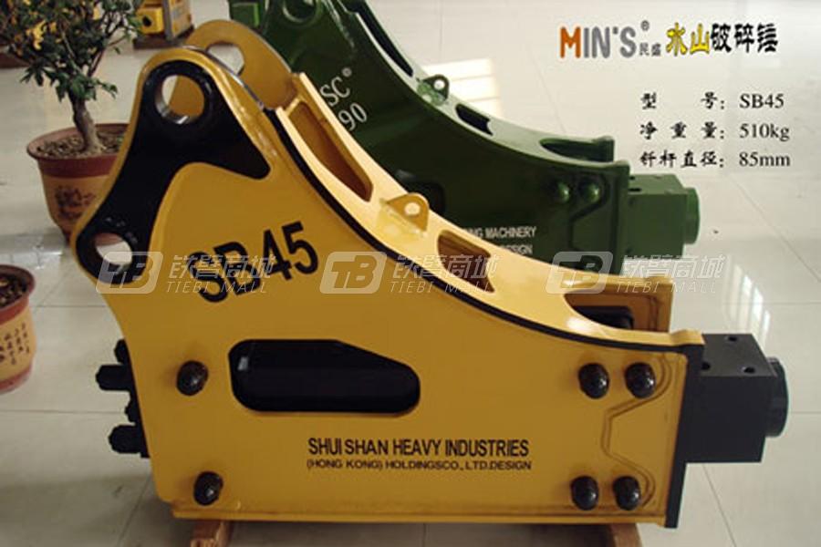民盛水山SB45破碎锤