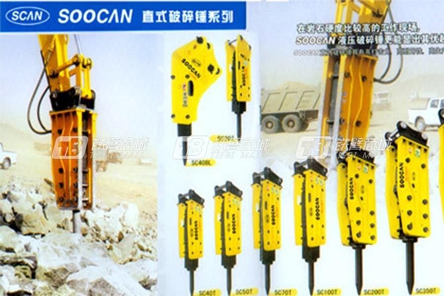 水川SC50T直式破碎锤