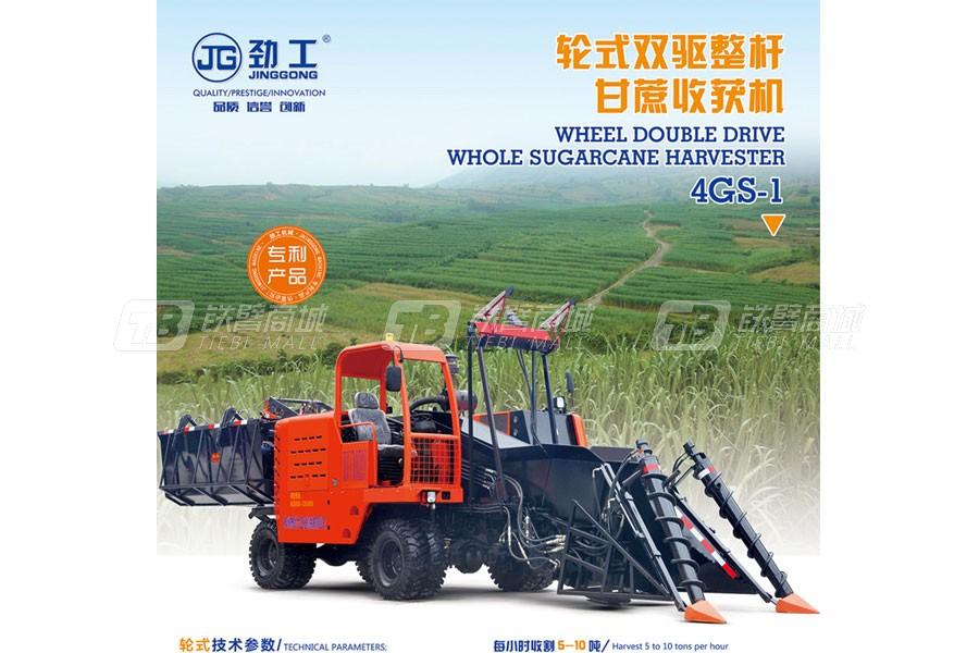 劲工4GS-1整杆式甘蔗联合收获机