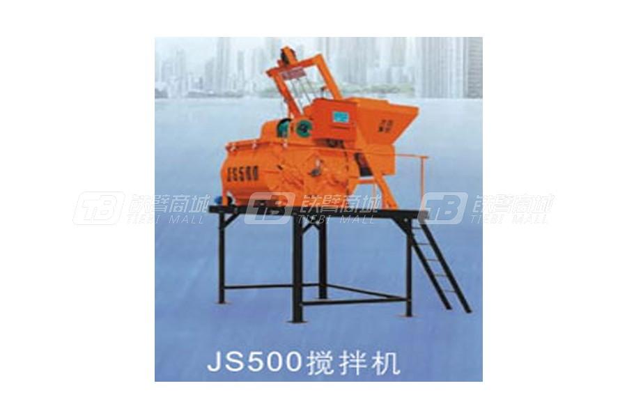方圆JS500混凝土搅拌机