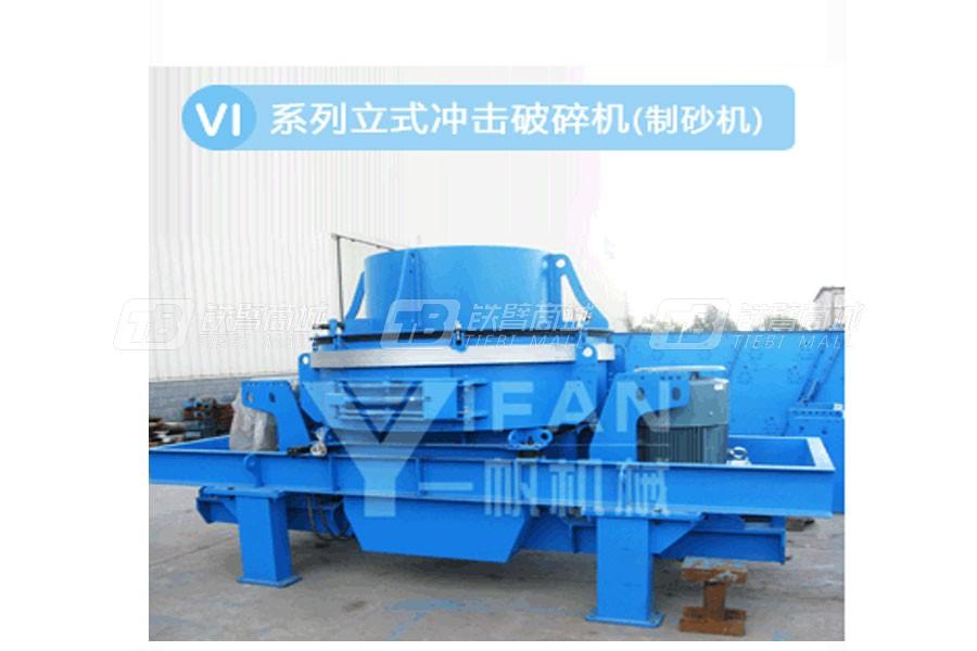 一帆VI4000制砂机