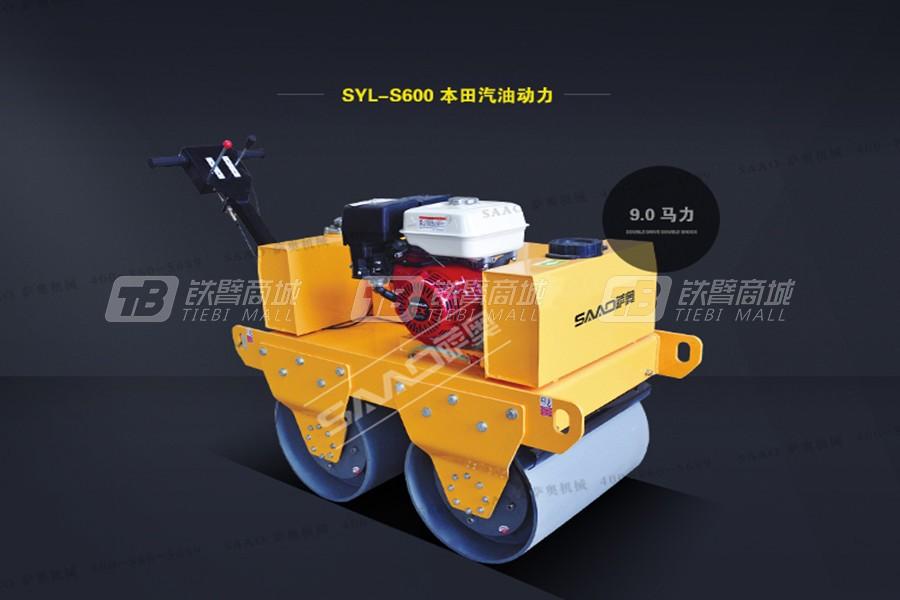 萨奥机械SYL-S600手扶压路机
