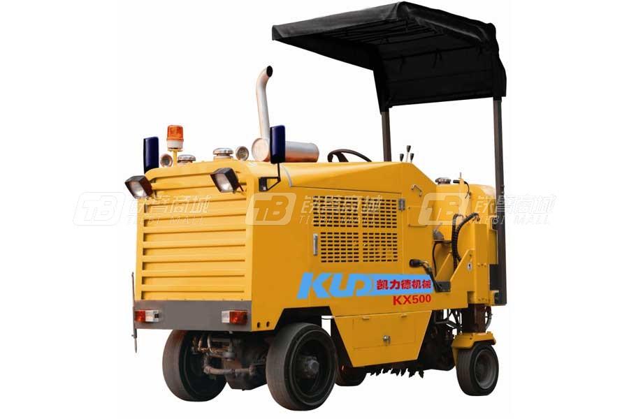 中凯路机KX500铣刨机