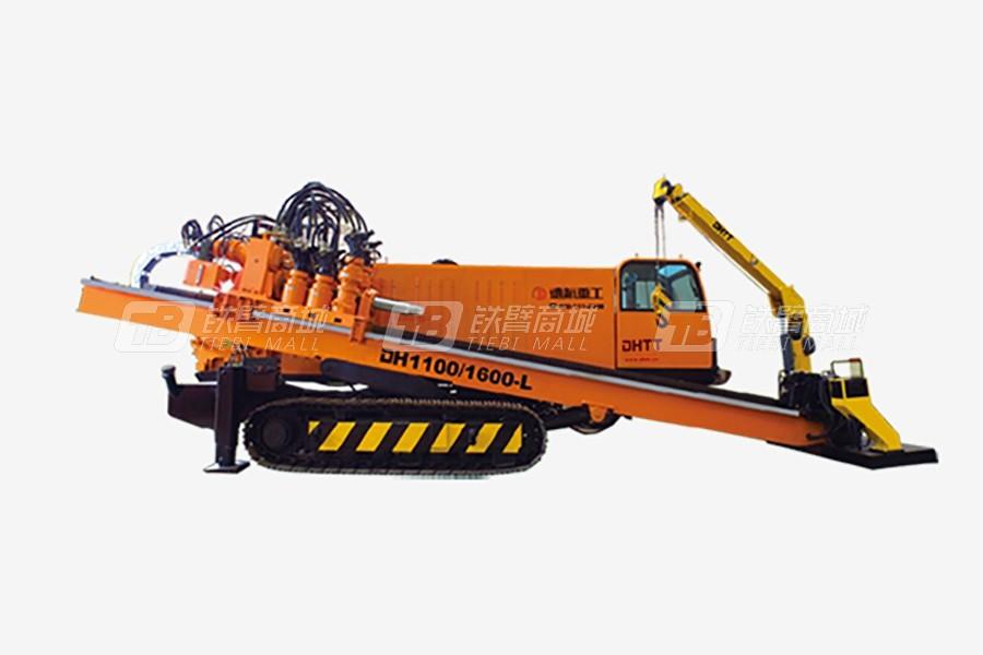德航重工DH1100/1600-L水平定向钻