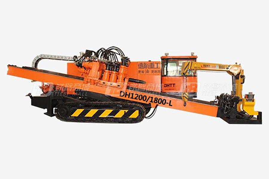 德航重工DH1200/1800-L水平定向钻