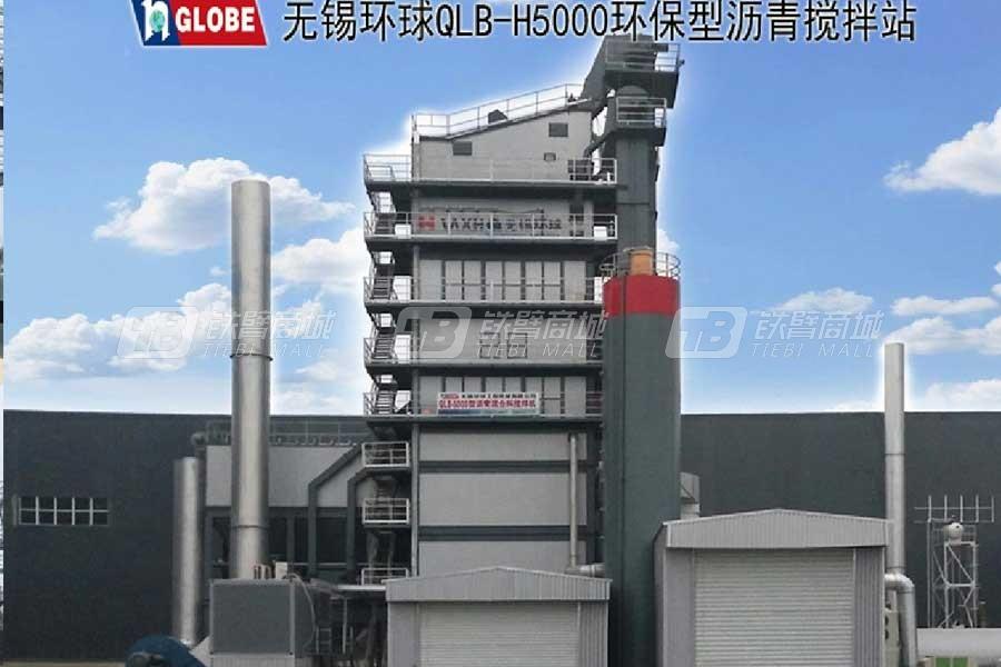 环球QLB-H5000环保型沥青混合料搅拌站