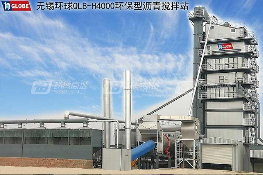 环球QLB-H4000环保型沥青混合料搅拌站
