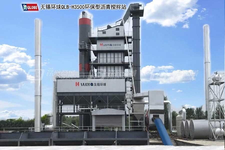 环球QLB-H3500环保型沥青混合料搅拌站