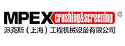 派克斯(上海)工程机械设备有限公司