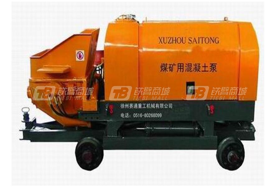 赛通重工HBMG40/16-90S煤矿用混凝土泵