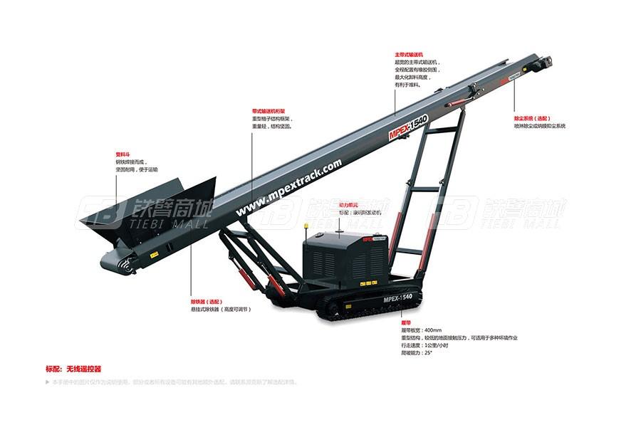 派克斯MPEX-1532履带移动输送机