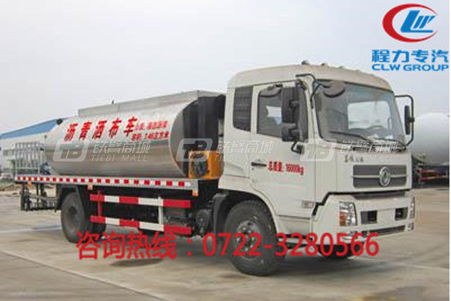 程力专汽CLW5160GLQD5国五东风天锦沥青洒布车