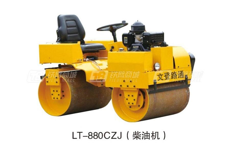 路通筑机LT-880CZJ双钢轮压路机