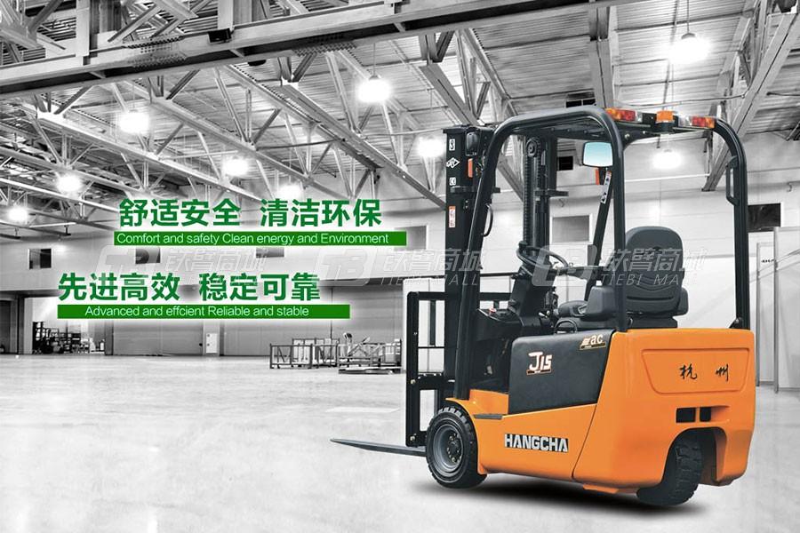 杭叉J系列1.5吨三支点蓄电池叉车(后驱型)