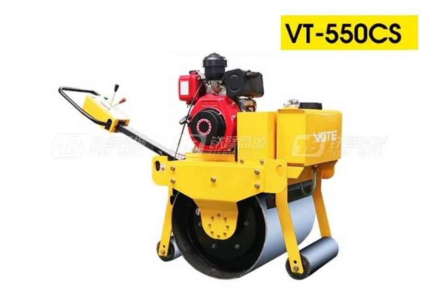 沃特VT-550cs手扶式单钢轮压路机