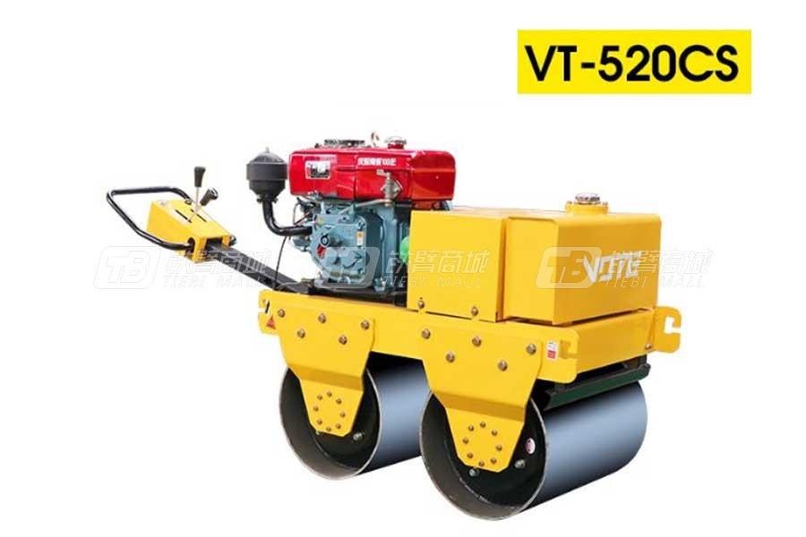 沃特VT-520cs手扶式双轮水冷压路机