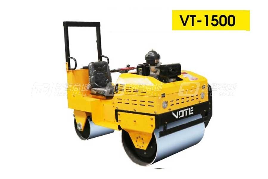 沃特VT-1500单驱座驾压路机