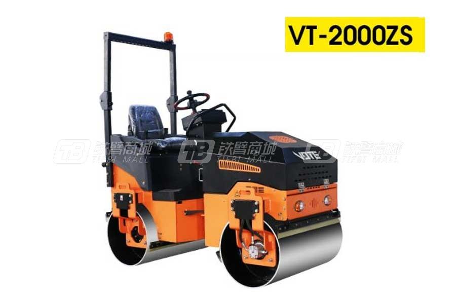 沃特VT-2000zs全液压座驾压路机