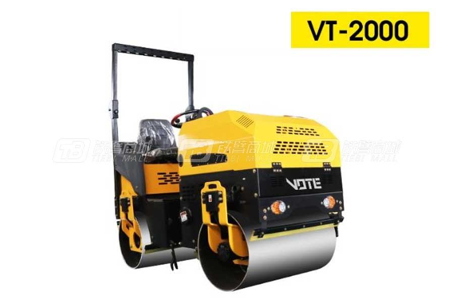 沃特VT-2000液压双驱座驾压路机