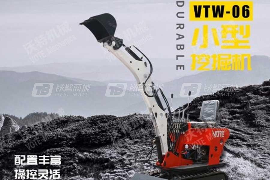 沃特VTW-06迷你挖掘机