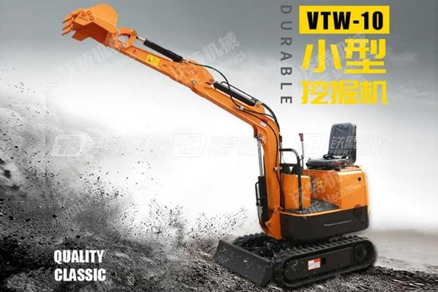 沃特VTW-10微型挖掘机