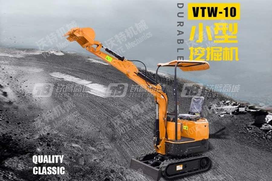 沃特VTW-10微型挖掘机(带蓬)