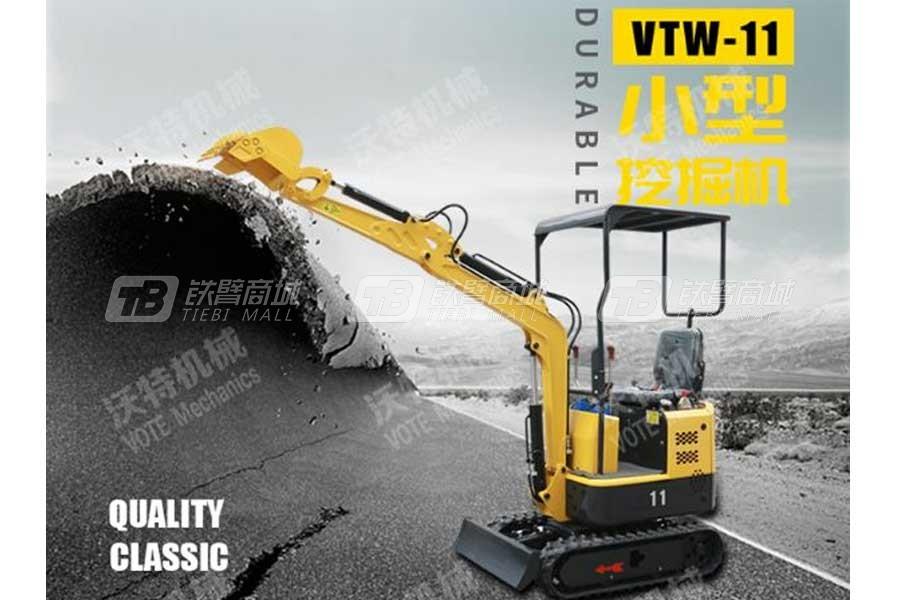 沃特VTW-11微型挖掘机