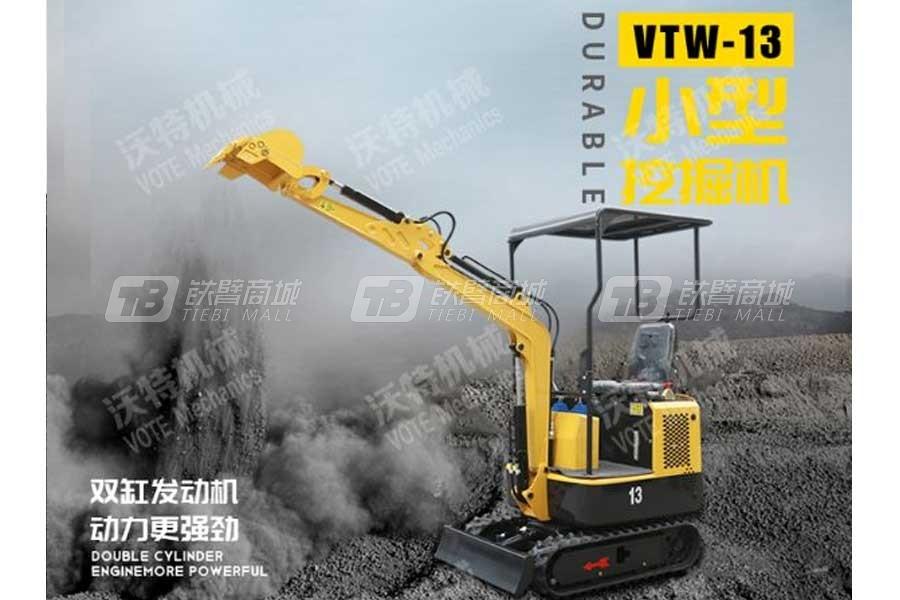 沃特VTW-13微型挖掘机(双缸发动机)