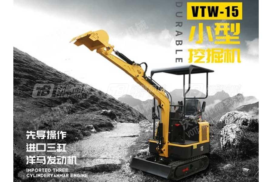 沃特VTW-15微型挖掘机(三缸洋马发动)