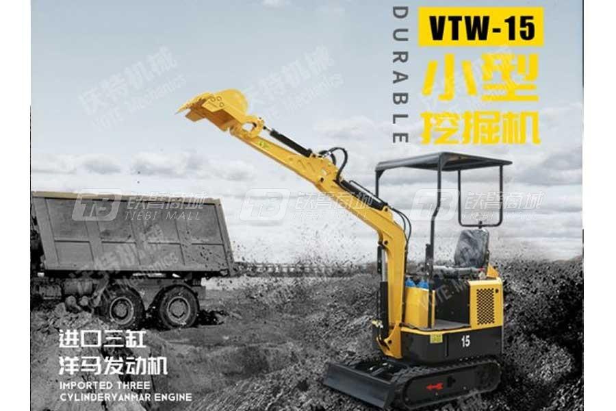 沃特VTW-15微型挖掘机(三缸洋马、先导)