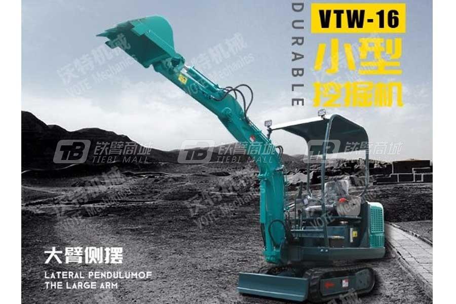 沃特VTW-16微型挖掘机(三缸洋马、先导)