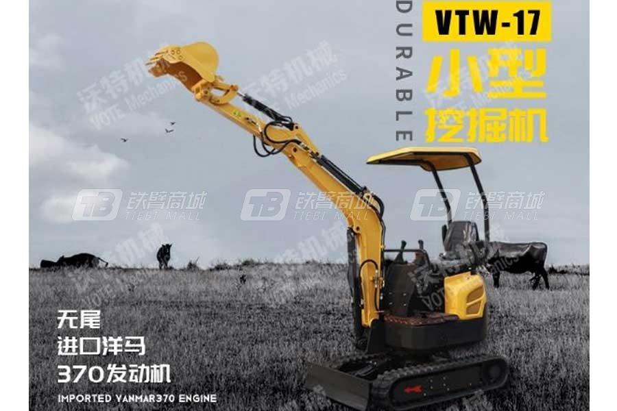 沃特VTW-17微型挖掘机(三缸洋马、先导)