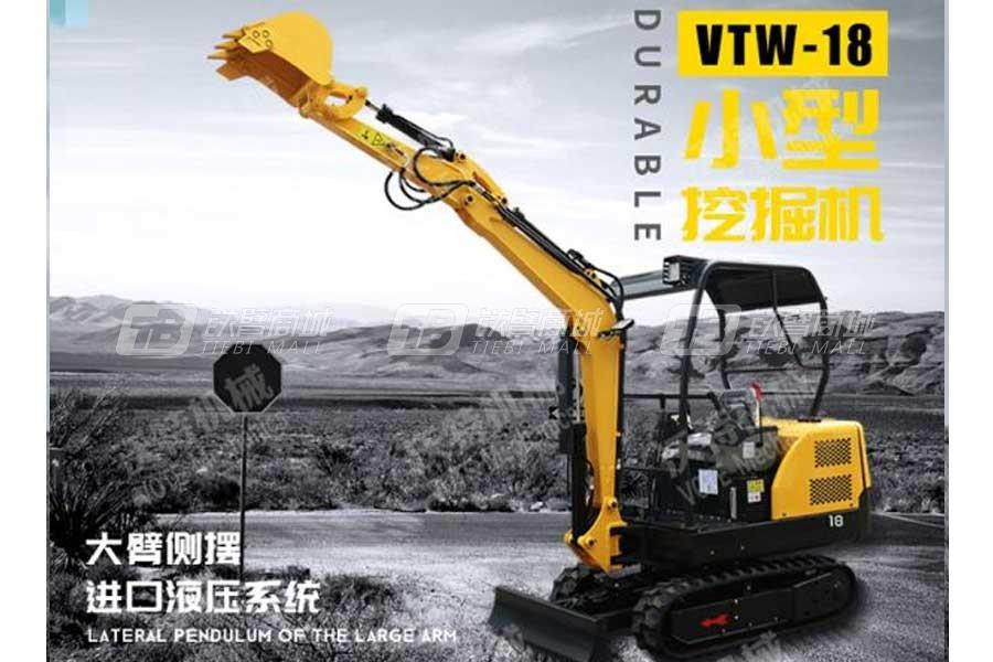 沃特VTW-18微型挖掘机(三缸洋马、先导)