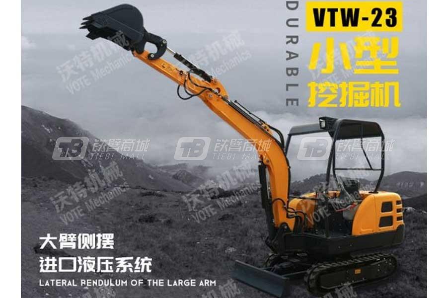 沃特VTW-23微型挖掘机(三缸洋马、先导)