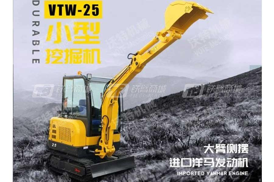 沃特VTW-25微型挖掘机(三缸洋马、先导、驾驶室)