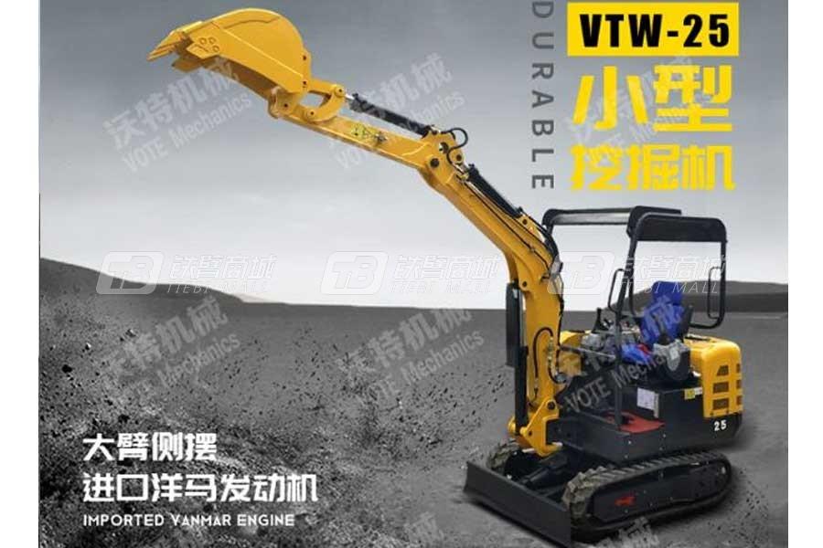 沃特VTW-25微型挖掘机(三缸洋马、先导)