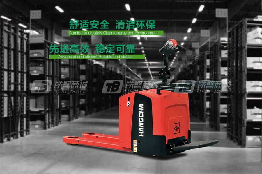 杭叉CBD20-TSC1站驾式交流电动托盘搬运车