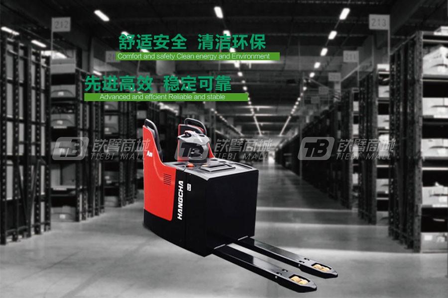 杭叉CBD20-AC1S-SU大包围式标准型电动托盘搬运车