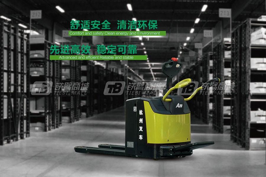 杭叉CBD20-AC1S-I锂电池搬运车