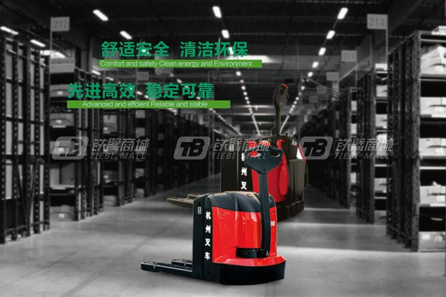 杭叉CBD20-AC1(S)A系列標準型步行式托盤搬運車