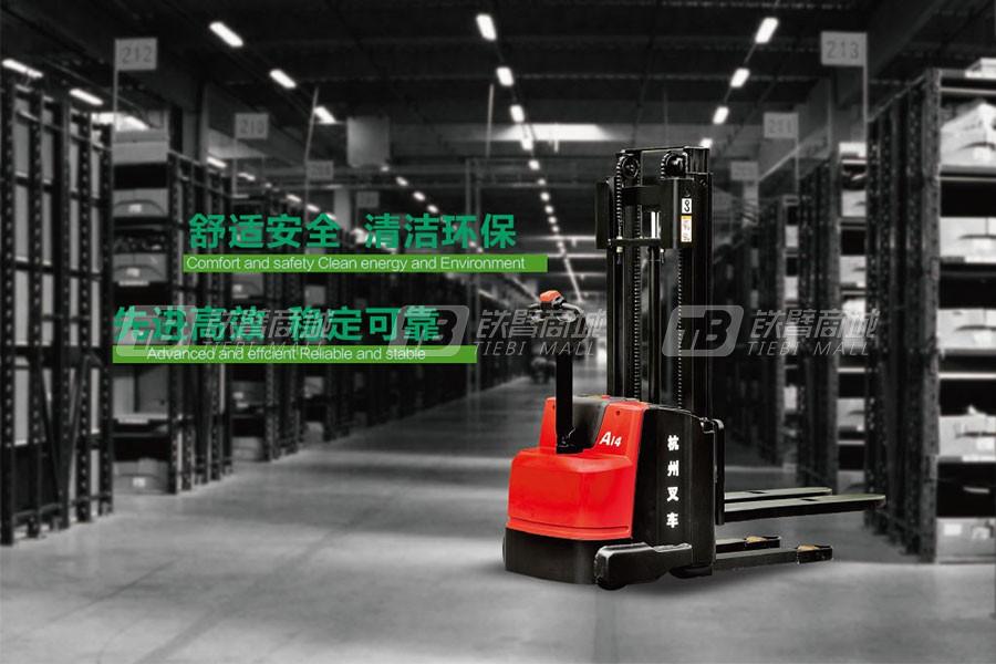 杭叉A系列1.2吨经济型托盘堆垛车(跨腿型)