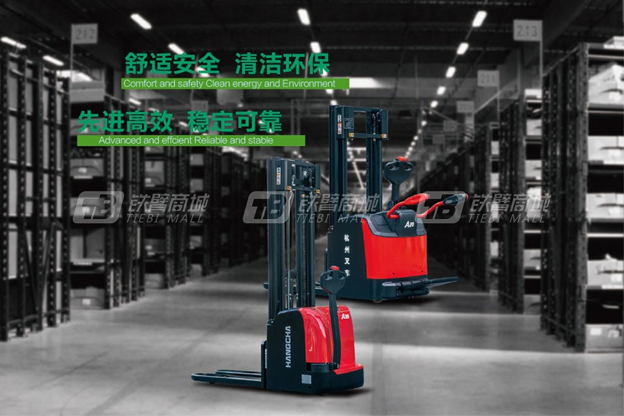 杭叉A系列1.2吨标准型托盘堆垛车(跨腿型)