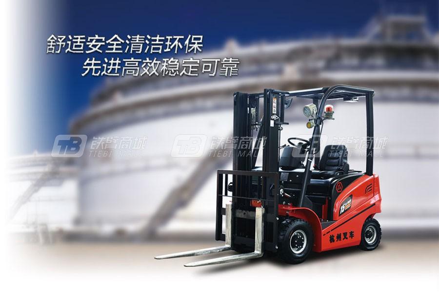 杭叉CPD20-AC4-Ex防爆蓄电池叉车