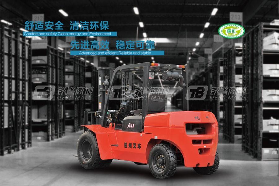 杭叉A系列4.5吨石材行业专用叉车
