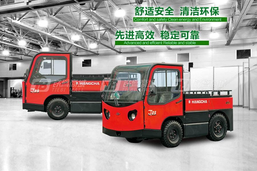 杭叉QSD25-D3/C3座驾式牵引车