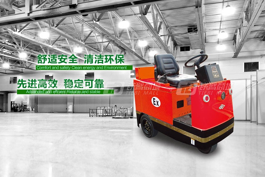 杭叉QDD2-EX-C1防爆牵引车