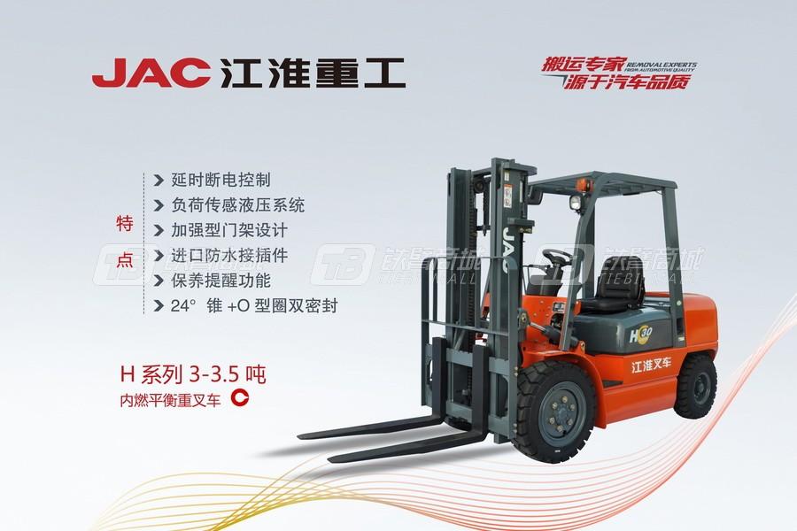 江淮重工CPC30内燃平衡重叉车